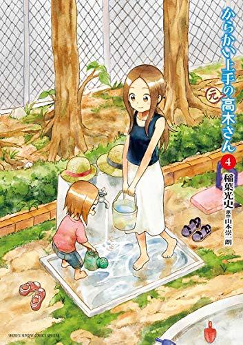 からかい上手の(元)高木さん(4) (ゲッサン少年サンデーコミックス) Kindle版