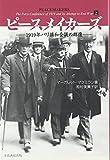 ピースメイカーズ〈上〉―1919年パリ講話会議の群像