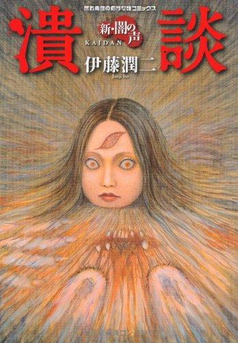 潰談―新・闇の声 (眠れぬ夜の奇妙な話コミックス)の詳細を見る