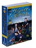 ヴァンパイア・ダイアリーズ〈サード・シーズン〉 セット1[DVD]