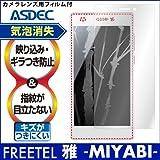 アスデック 【ノングレアフィルム3】 FREETEL SAMURAIシリーズ 『雅』 -MIYABI- 専用 防指紋・気泡が消失する国産フィルム NGB-FTMYB1