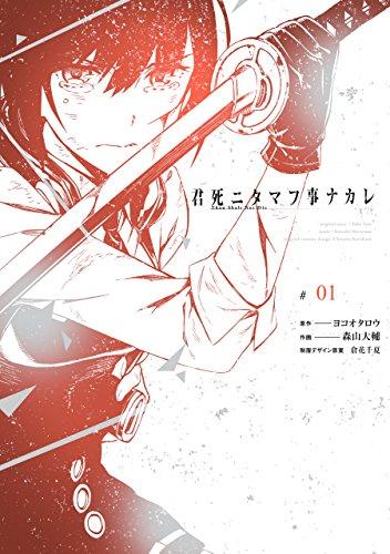 君死ニタマフ事ナカレ 1巻 (デジタル版ビッグガンガンコミックス)