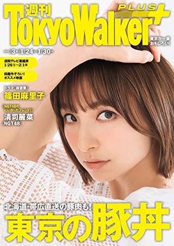 週刊 東京ウォーカー+ 2019年No.3 (1月23日発行) [雑誌]