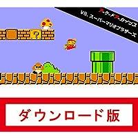 アーケードアーカイブス VS.スーパーマリオブラザーズ|オンラインコード版【Nintendo Switch 年末年始インディーゲーム スタンプカードキャンペーン スタンプ付与対象商品】