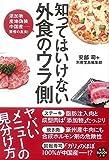知ってはいけない 外食のウラ側 (宝島SUGOI文庫) 画像