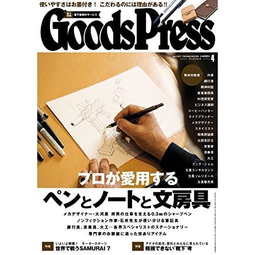 GoodsPress (グッズプレス) 2017年 04月号 [雑誌]