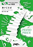 ピアノピースPP1553 あいことば / 絢香 (ピアノソロ・ピアノ&ヴォーカル)~映画『人魚の眠る家』主題歌 (PIANO PIECE SERIES)