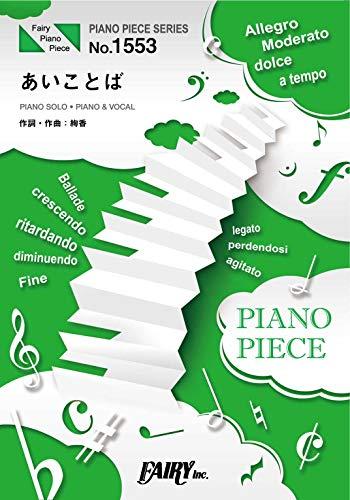 ピアノピースPP1553 あいことば / 絢香 (ピアノソロ...