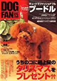 DOG FAN (ドッグファン) 2007年 12月号 [雑誌] 画像