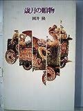 歳月の贈物―歌集 (1978年)