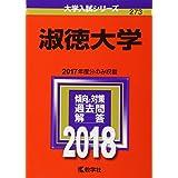 淑徳大学 (2018年版大学入試シリーズ)