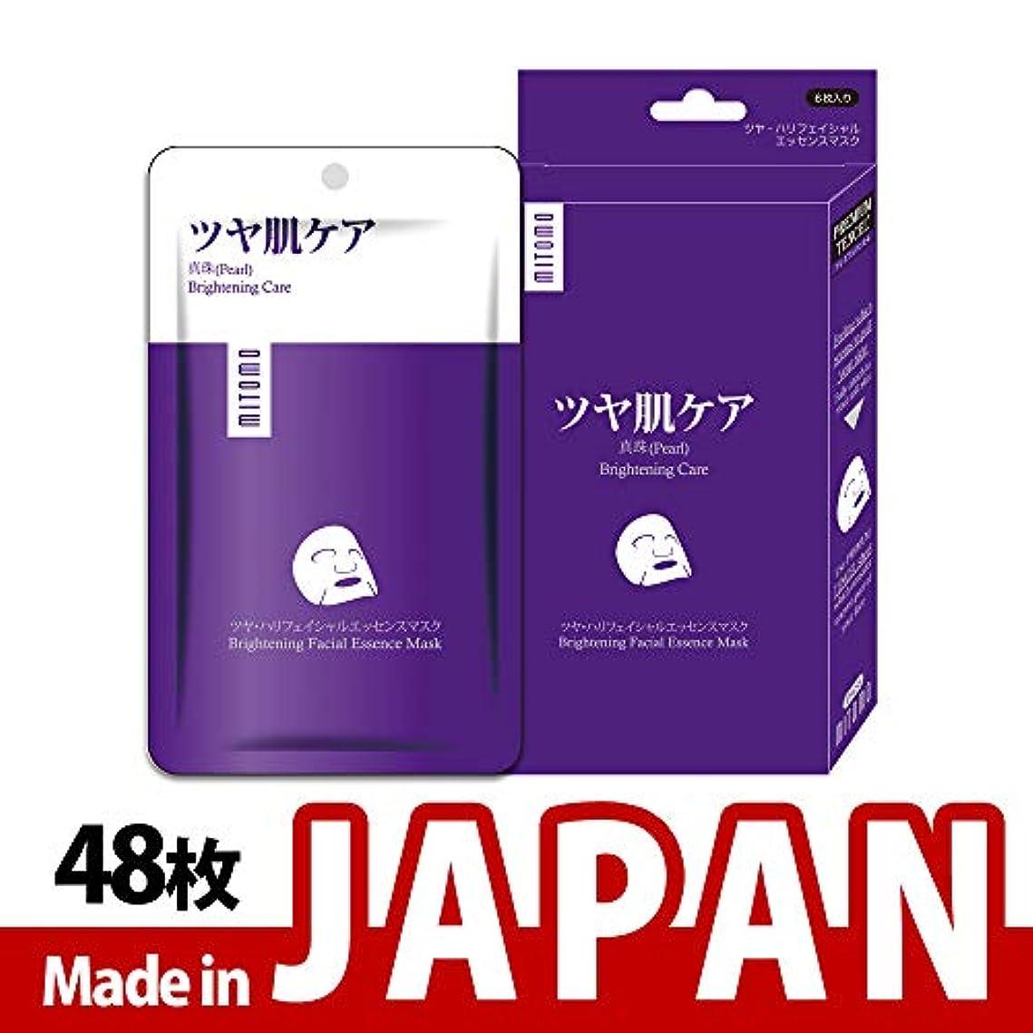 重要投獄すり減る【HS002-A-2】MITOMO日本製シートマスク/6枚入り/48枚/美容液/マスクパック/送料無料