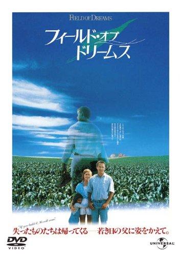 フィールド・オブ・ドリームス(復刻版)(初回限定生産) [DVD]の詳細を見る