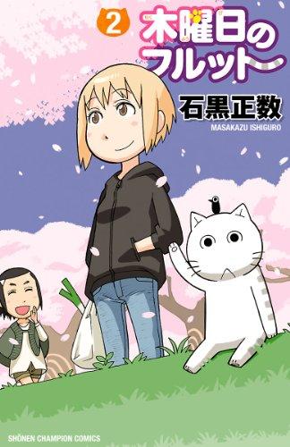 木曜日のフルット(2) (少年チャンピオン・コミックス)