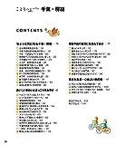 ことりっぷ 千葉・房総 (旅行ガイド) 画像