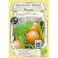 グリーンフィールド 野菜有機種子 かぼちゃ <赤皮栗> [小袋] A069