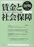賃金と社会保障 2017年 12/25 号 [雑誌]