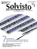 次世代エネルギーの探究メディア「月刊ソルビストVol.36」