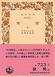 醜聞 (上) (岩波文庫)