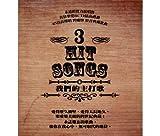 我們的主打歌 3 Hit Songs 3 (3CD)