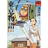 東京物語 上 (MGコミックス)