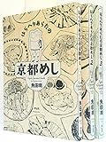 はらへりあらたの京都めし コミック 1-3巻セット (フィールコミックス)