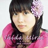 志田未来 2010年 カレンダー
