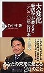 大変化 経済学が教える二〇二〇年の日本と世界 (PHP新書)