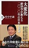 PHP研究所 その他 大変化 経済学が教える二〇二〇年の日本と世界 (PHP新書)の画像