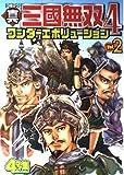 コミック 真・三國無双4 ワンダーエボリューション Vol.2