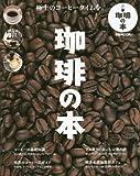 珈琲の本―おいしいコーヒーの基本がわかる! (ぴあMOOK)