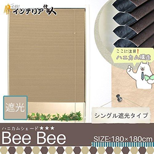 既製サイズ ロールスクリーン ハニカムシェード JQ5 [Bee Bee シングル遮光タイプ]