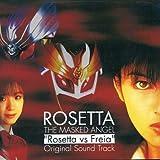 仮面天使ロゼッタ 漆黒のフレイア オリジナル・サウンドトラック