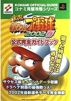 実況パワフルプロ野球2002春公式完全ガイドブック (コナミ完璧攻略シリーズ)