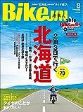 BikeJIN/培倶人(バイクジン) 2019年8月号 Vol.198(2泊3日で行く 北海道...