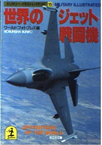 世界のジェット戦闘機 (光文社文庫―ミリタリー・イラストレイテッド)の詳細を見る