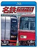 名鉄プロファイル 〜名古屋鉄道全線444・2㎞〜 第1章/第2章【Blu-ray Disc】