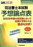 司法書士本試験予想論点表〈2009年〉