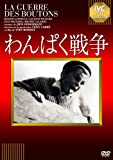 わんぱく戦争 [DVD] 画像