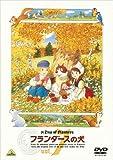 フランダースの犬 vol.7[DVD]