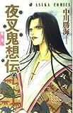 夜叉鬼想伝 第2巻 (あすかコミックス)