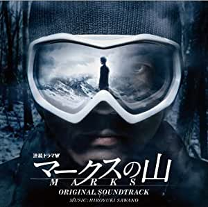 連続ドラマW「マークスの山」オリジナルサウンドトラック