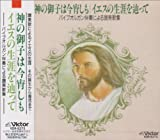 パイプオルガン伴奏による讃美歌集 神の御子は今宵しも イエスの生涯を辿って