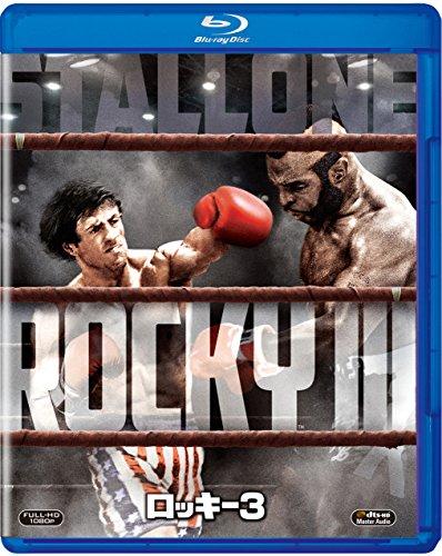 ロッキー3 [Blu-ray] -