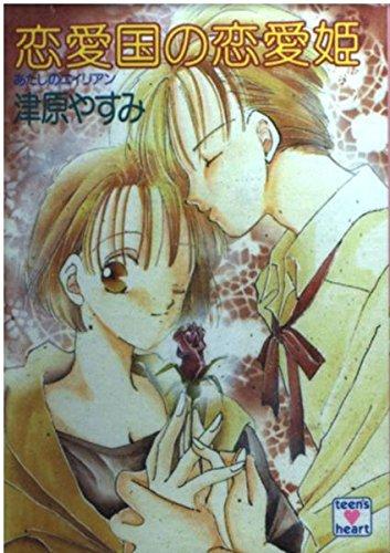 恋愛国の恋愛姫―あたしのエイリアン (講談社X文庫―ティーンズハート)