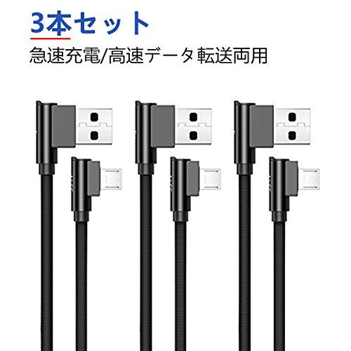 Micro USBケーブル(三本セット 1.2M*3)高速充電ケーブル 高耐久ナイロン 高速データ転送 充電 L型 Android micro usb対応 アンドロイド マイクロusbケーブル ALEE (ブラック)