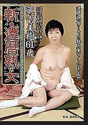 新・還暦熟女 蔵内美樹 [DVD]