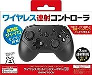 ニンテンドースイッチ用コントローラ『ワイヤレスバトルパッドターボProSW(ブラック)』 - Switch
