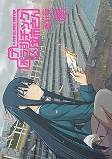 [栗井茶] +チック姉さん 第01-10巻