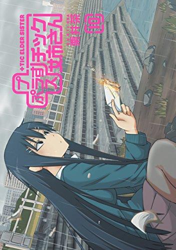 +チック姉さん 10巻 (デジタル版ヤングガンガンコミックス)